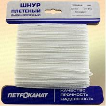 Шнур плетеный Стандарт, на карточке 2,5 мм, белый