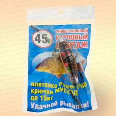 Карповый монтаж, универсальный, 45 гр