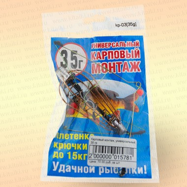 Карповый монтаж, универсальный, 35 гр