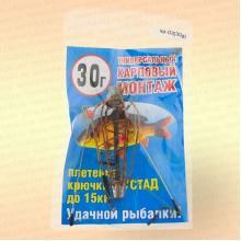 Карповый монтаж, универсальный, 30 гр