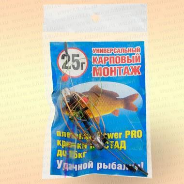 Карповый монтаж, универсальный, 25 гр