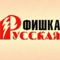 Русская Фишка