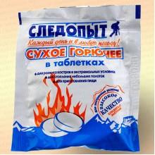 """Сухое горючее """"Следопыт-Экстрим"""", таблетка 15 гр., в индивид. упаковке"""
