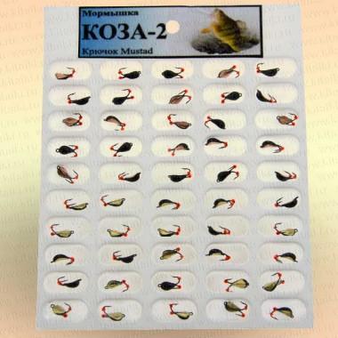 Мормышки вольфрамовые Коза 2 безнасадочные, уп 10 шт