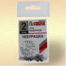 Грузило чебурашка разборный Fanatik 2,0 гр (уп 5 шт)