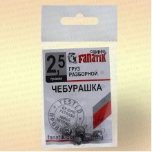 Грузило чебурашка разборный Fanatik 2,5 гр (уп 5 шт)