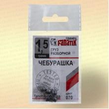 Грузило чебурашка разборный Fanatik 1,5 гр (уп 5 шт)