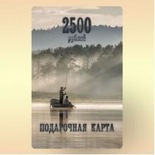 Подарочный сертификат рыболовного магазина на 2500 руб