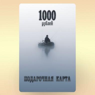 Подарочный сертификат рыболовного магазина на 1000 руб
