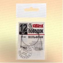 Вольфрамовый поводок FANATIK, 200 мм, 12 кг