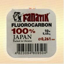 Флюорокарбон Fanatik 10 м, 0,261 мм, тест 5,41 кг fluorocarbon japan
