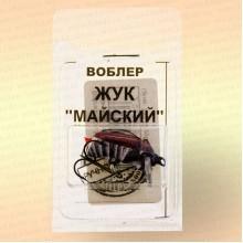 Воблер Жук Майский с тройником (ручная работа)