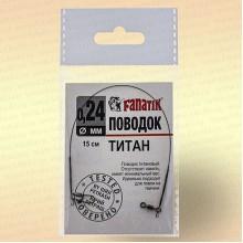 Поводок титановый Fanatik 150 мм, 0,24 мм