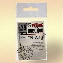 Поводок титановый Fanatik 200 мм, 0,35 мм