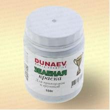Краска для прикормки и грунта Dunaev Зеленая, 150 гр