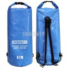 Гермомешок СЛЕДОПЫТ - Dry Bag, 60 литров
