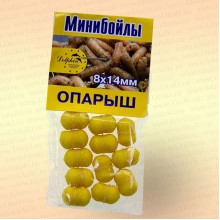 Мини бойлы, 8 х 14 мм аромат: опарыш