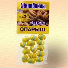 Мини бойлы, 6 х 10 мм аромат: опарыш