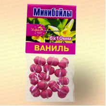 Мини бойлы, 6 х 10 мм аромат: ваниль