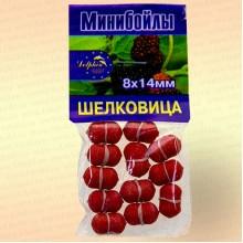 Мини бойлы, 8 х 14 мм аромат: шелковица