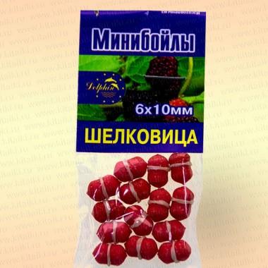 Мини бойлы, 6 х 10 мм аромат: шелковица