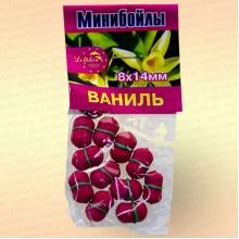Мини бойлы, 8 х 14 мм аромат: ваниль