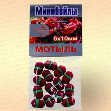 Мини бойлы, 6 х 10 мм аромат: мотыль