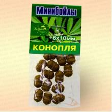 Мини бойлы, 6 х 10 мм аромат: конопля