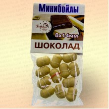 Мини бойлы, 8 х 14 мм аромат: шоколад
