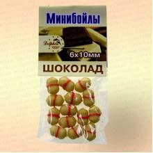 Мини бойлы, 6 х 10 мм аромат: шоколад