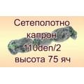 Сетеполотно Хамелеон 110d/2; 75 яч; 150 м