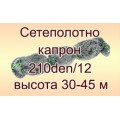 Сетеполотно Хамелеон 210d/12; 30 - 45 яч; 150 м