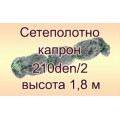 Сетеполотно Хамелеон 210d/2; 1,8 метров; 60