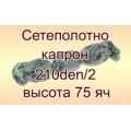Сетеполотно Хамелеон 210d/2; 60-75 яч; 150 м