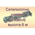 Сетеполотно Хамелеон 210d/6; 6 м; 120 м