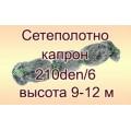 Сетеполотно Хамелеон 210d/6; 9 - 12 м; 120 м