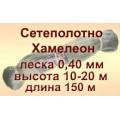 Сетеполотно Хамелеон 0,40 мм; 10-20 м; 150