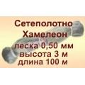 Сетеполотно Хамелеон 0,50 мм; 3,0 м; 100 м