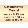 Сетеполотно Crystal 0,15; 100 яч; 150 м