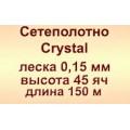 Сетеполотно Crystal 0,15; 45 яч; 150 м