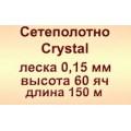 Сетеполотно Crystal 0,15; 60 яч; 150 м