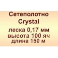 Сетеполотно Crystal 0,17; 100 яч; 150 м
