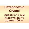 Сетеполотно Crystal 0,17; 45 яч; 150 м