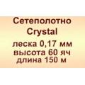 Сетеполотно Crystal 0,17; 60 яч; 150 м