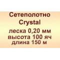 Сетеполотно Crystal 0,20; 100 яч; 150 м