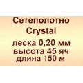 Сетеполотно Crystal 0,20; 45 яч; 150 м