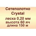 Сетеполотно Crystal 0,20; 60 яч; 150 м