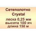 Сетеполотно Crystal 0,25; 100 яч; 150 м