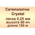 Сетеполотно Crystal 0,25; 60 яч; 150 м