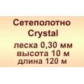 Сетеполотно Crystal 0,30; 10 м; 120 м